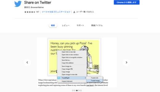 Chromeで右クリックだけで「ツイート」できる拡張「Share on Twitter」が便利!