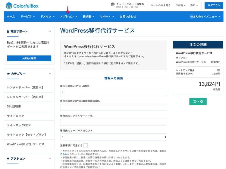 カラフルボックスの「WordPressの移行代行サービス」を注文する