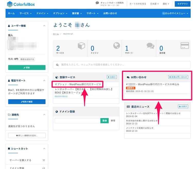 カラフルボックスの「WordPressの移行代行サービス」2
