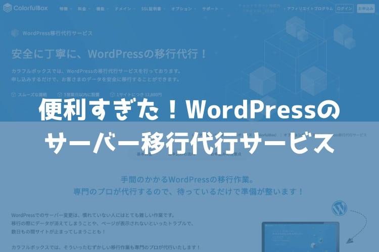 WordPressのサーバー移行を代行してくれるカラフルボックスの「WordPressの移行代行サービス」が安くてオススメ!