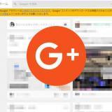 さよなら、Google+!いよいよ明日(4月2日)でサービス終了。