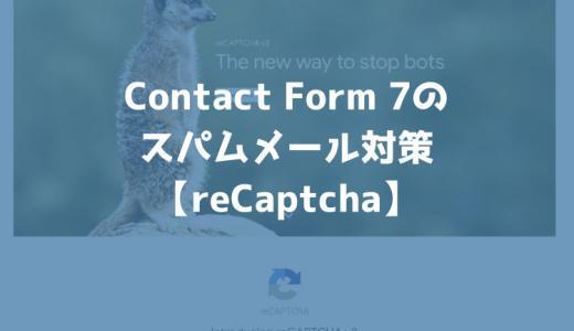 Contact Form 7の問い合わせフォームからスパム(迷惑)メールが来るときの対処法【WordPress】