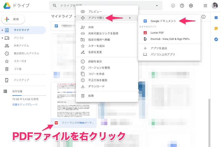 GoogleドライブにアップロードをしたPDFをGoogleドキュメントで開く