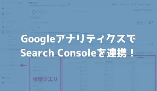 GoogleアナリティクスとSearch Consoleを連携させてGoogle検索結果を分析してみよう!