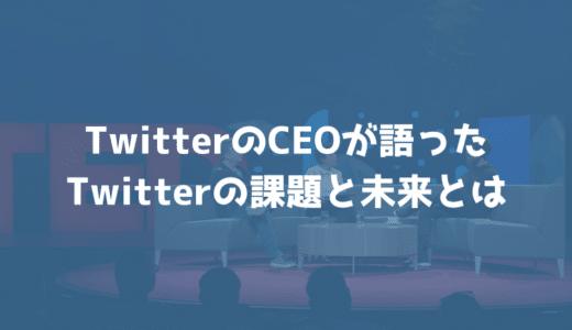 【TED】Twitterの未来とは?CEOのジャック・ドーシーが語った現状の課題と対処とは