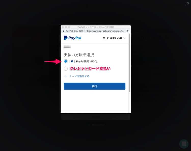 PayPalで支払う