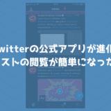 Twitterのスマホアプリが進化!リストのツイートが画面を左右にスワイプするだけで見られる!