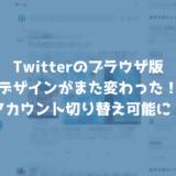 PC版のTwitterがデザイン変更!アカウントの切り替え機能や背景色にブラックが登場!