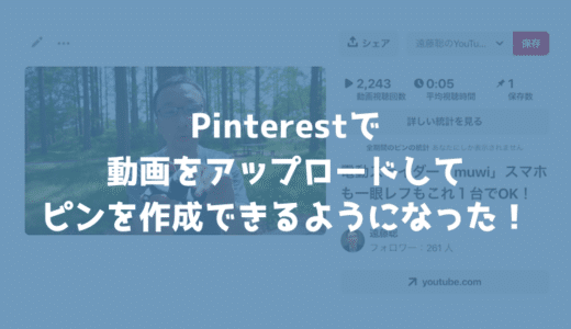 Pinterestで動画のアップロードが可能に!Instagramに動画を投稿しているならオススメ!