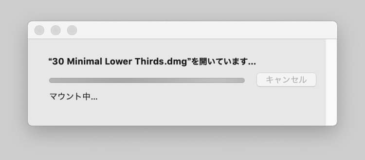 .dmgファイルを開く