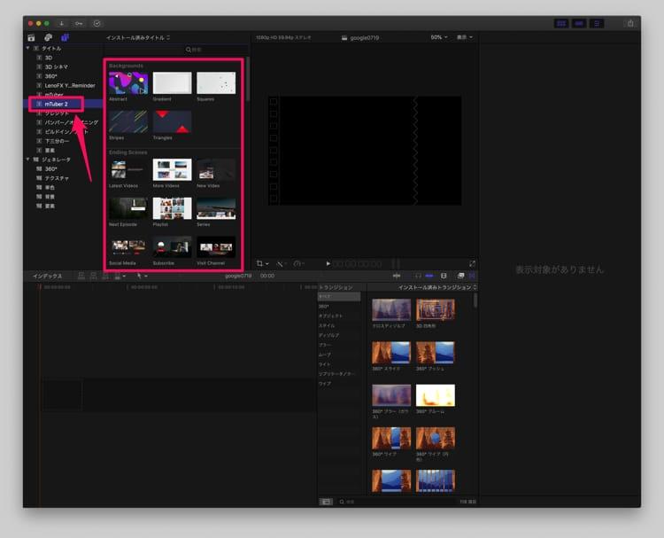 Final Cut Pro Xのタイトルにプラグインがインストールされている