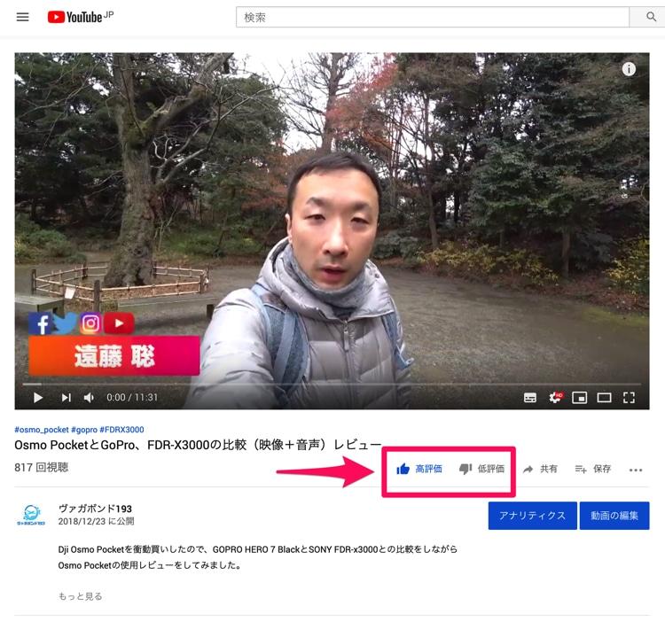 動画の評価数が表示されていない