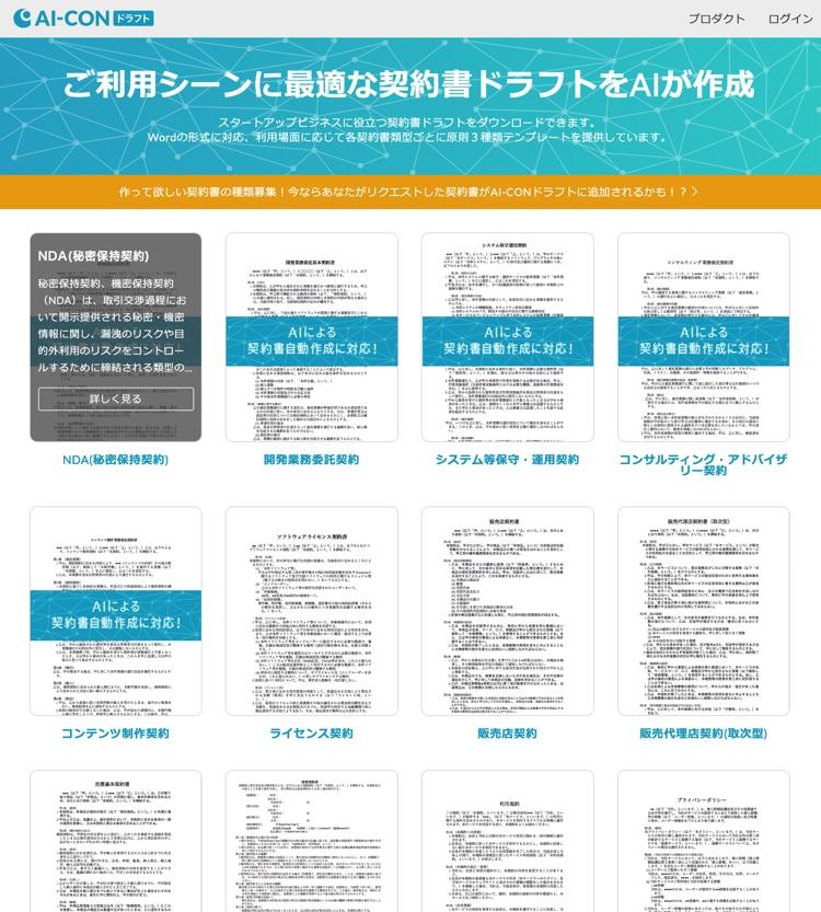 契約書作成サービスのAI-CONドラフト