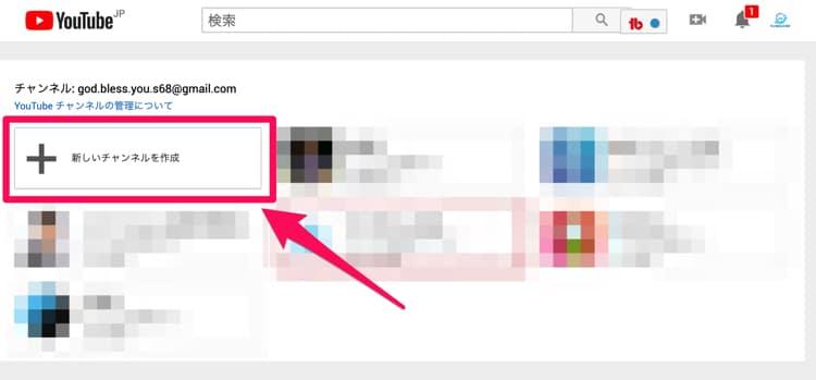 YouTubeで新しいブランドアカウントを作成する