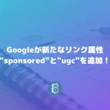 """Googleが外部リンクのrel値で""""sponsored""""と""""ugc""""を追加!nofollowがランキングに影響するように?!"""