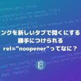"WordPressでtarget=""_blank""についてるrel=""noopener""は大事だから消さないように"