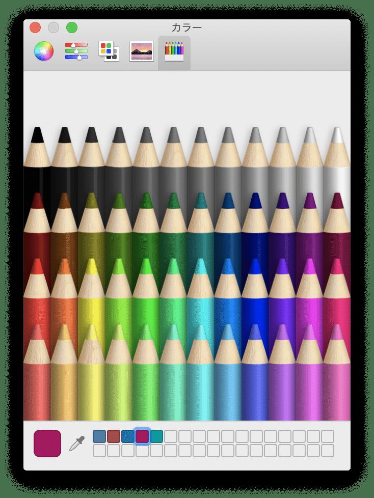 Macのカラーパレットから色を削除する方法