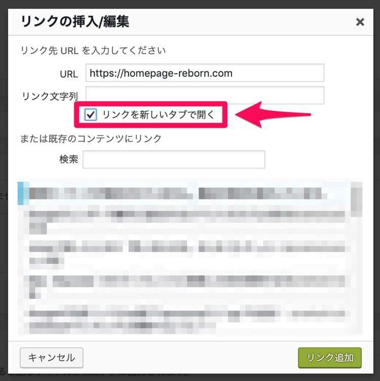 WordPressのリンクを新しいタブで開く