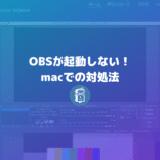 OBSが起動しない時の対処法(OBSのアンインストールと再インストール)【mac】