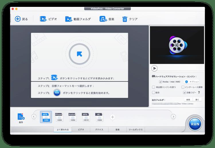 動画のファイル形式を変換できる「VideoProc」