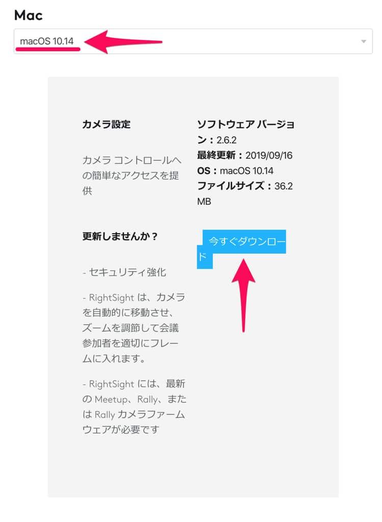 macのOS10.14版をダウンロードする