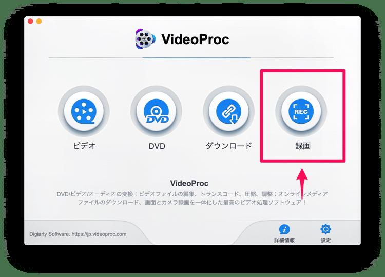 VideoProの録画機能