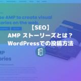 【解説】AMP Stories(アンプ ストーリーズ)とは何?どうやって投稿するの?