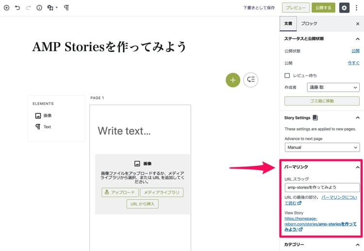 AMP StoriesのURLを編集する