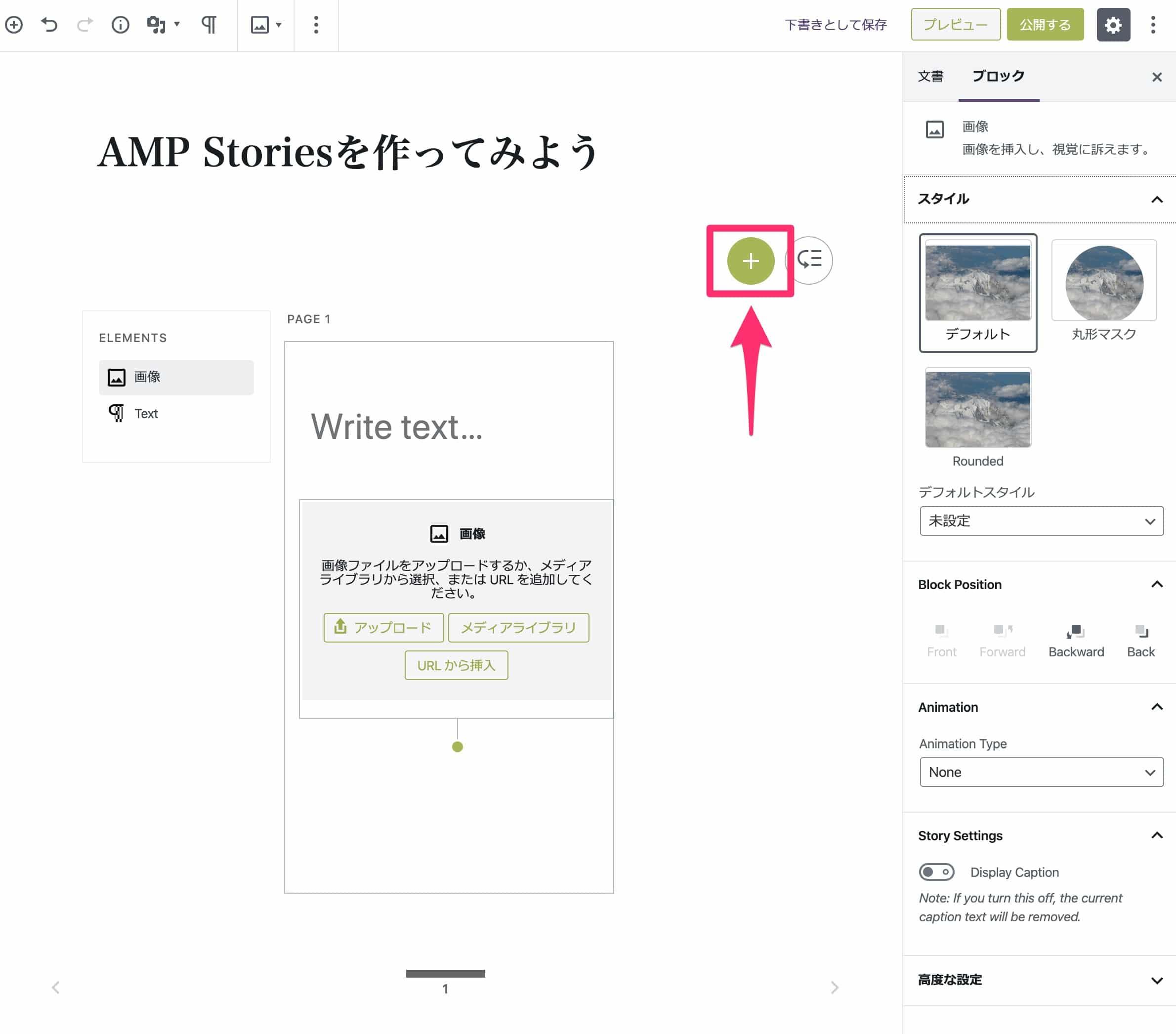 AMP Storiesのストーリーを増やす