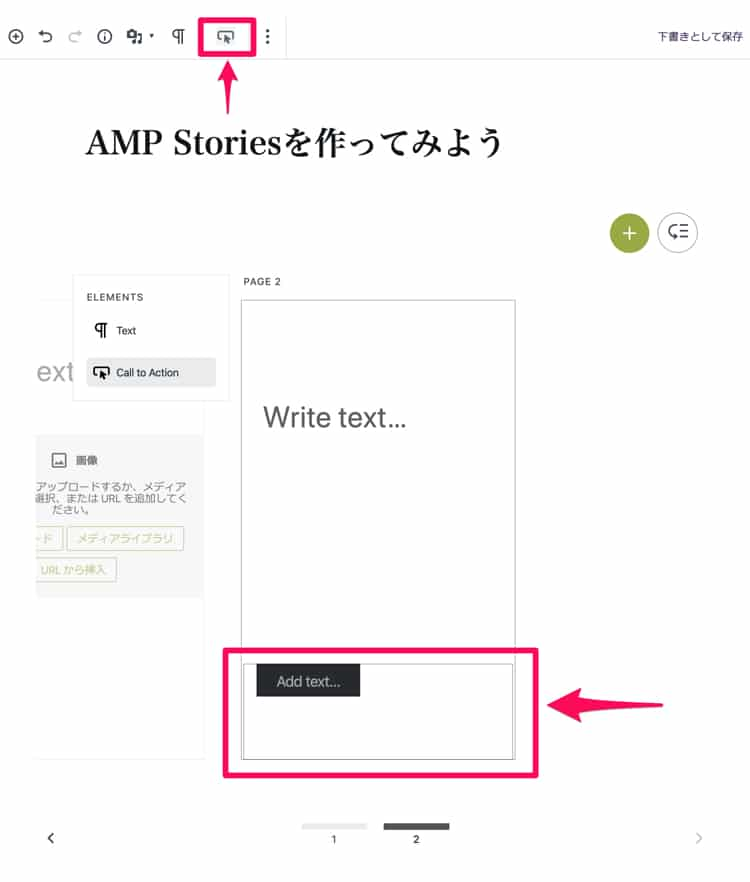 AMP StoriesにCall to Actionボタンを追加する