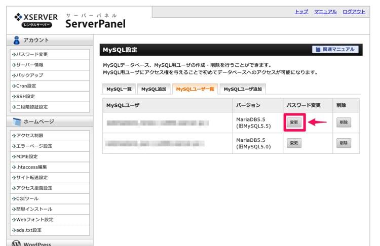 MySQLユーザのパスワード変更