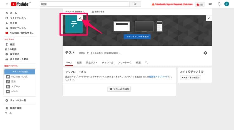 YouTubeチャンネルのアイコンを設定する