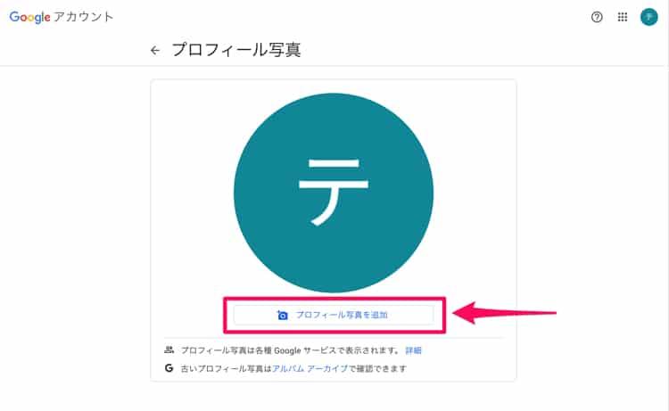 ブランドアカウントのプロフィール写真を追加する