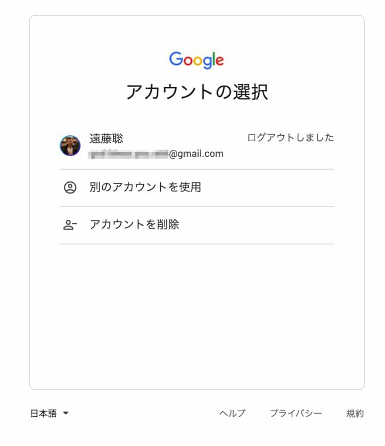 YouTubeにGoogleアカウントでログインをする