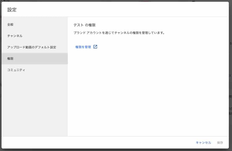 YouTubeチャンネルの権限設定
