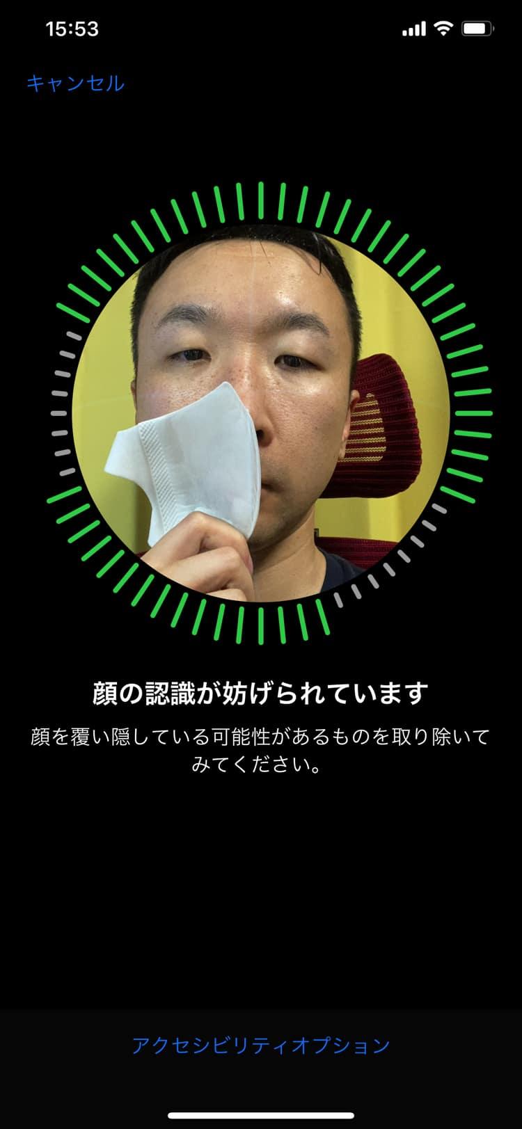 マスクを顔に当てたままの状態ででFace IDを登録