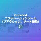 Pinterestのコラボレーションツール(リアクションとソート機能)、地味に便利で仕事にも使えるよ