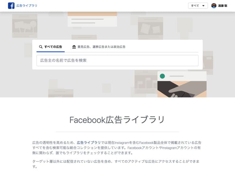 Facebookの広告ライブラリ