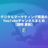 デジタルマーケティング関連のYouTubeチャンネルまとめ【随時更新】