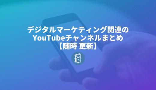 デジタルマーケティング担当者が見るべきYouTubeチャンネルまとめ【随時更新】