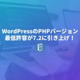 WordPressのPHP最低許容バージョンが7.2以上に引き上げられた