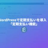WordPressで有料会員の定期決済システムが導入できる「定期支払い機能」とページの閲覧制限ができる「プレミアム コンテンツブロック」