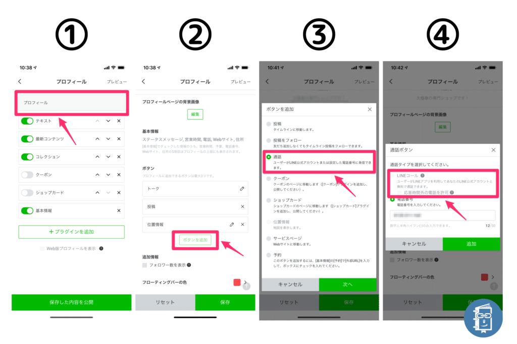 LINEコール機能を表示する(管理アプリ)