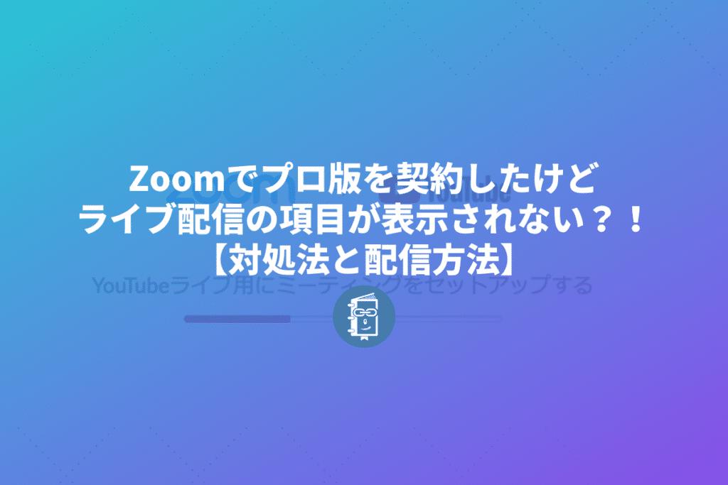 Zoomでライブ配信のボタンが表示されない時の対処とライブ配信方法