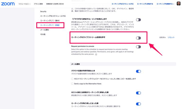 Zoomのミーティングのライブストリーム配信を許可を確認する