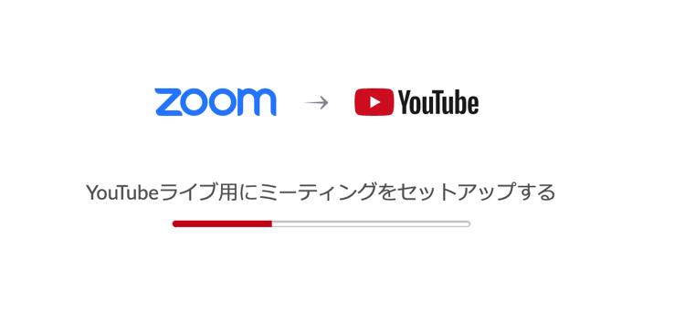 ZoomからYouTubeライブをする