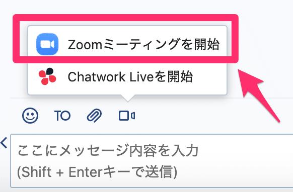 Chatworkとzoomを連携させる