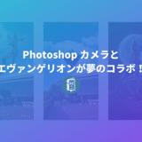 写真にエヴァンゲリオンが出現?!PhotoShop Cameraに期間限定のエフェクト(レンズ)が登場!