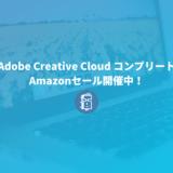 Adobe Creative Cloud コンプリート Amazonセール