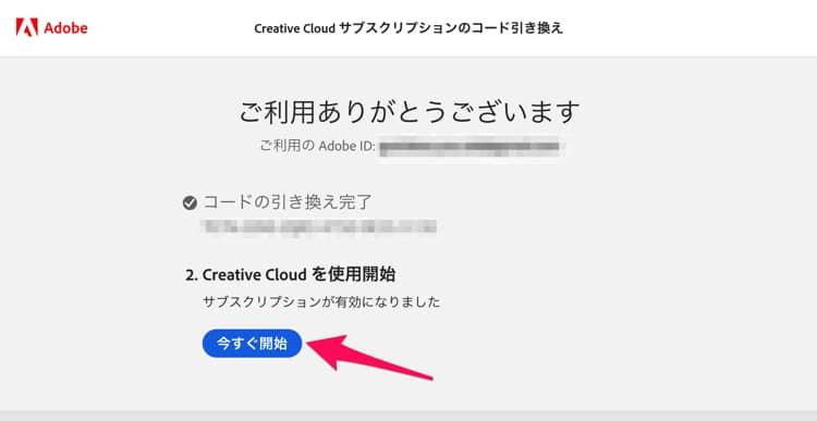 Adobeの引き換えコードで「今すぐ開始」をクリックする